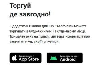 скачать binomo на андроид